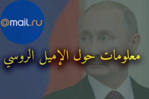 الإيميل الروسي