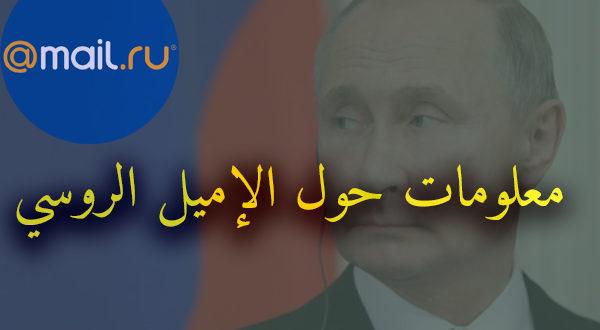 ما هو mail.ru الإميل الروسي و ماهي فائدته 1