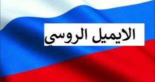 أول موضوع على مدونة الإميل الروسي 7