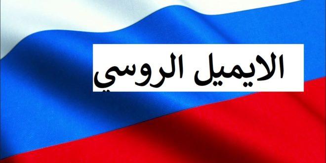 أول موضوع على مدونة الإميل الروسي 1