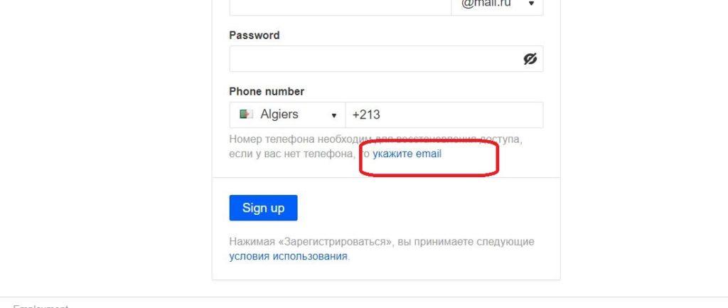 استعمال الايميل بدلا من رقم الهاتف