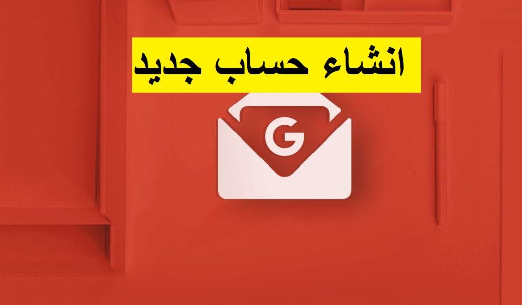 انشاء حساب جيميل 2019 و تسجيل الدخول gmail - انشاء ايميل