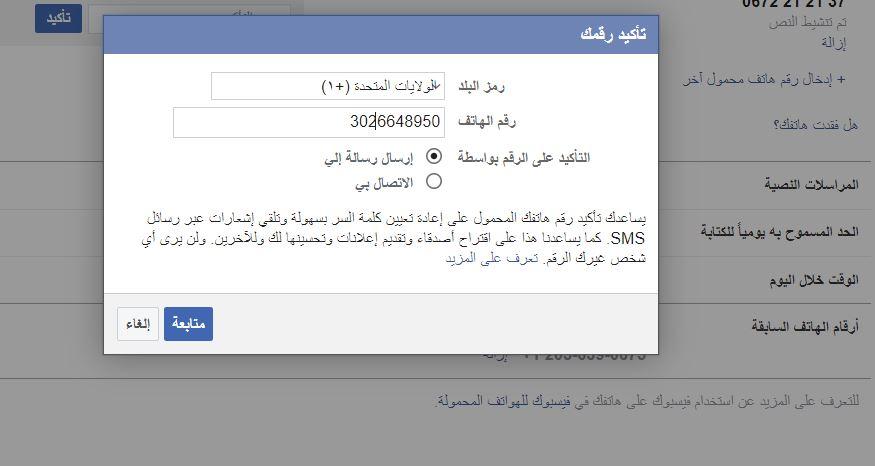 اضافة رقم امريكي على حساب فيسبوك روسي