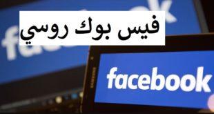فيس بوك روسي