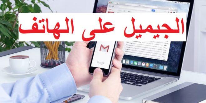 تسجيل دخول بريد الكتروني Gmail من الهاتف 2019 انشاء ايميل
