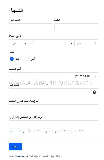 mail.ru بالعربي وانشاء ايميل روسي وتغير اللغه وحذف الحساب 1