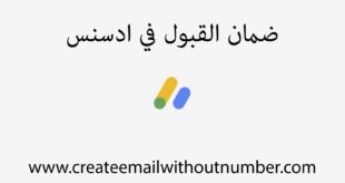 كيفية إنشاء حساب غوغل أدسنس وضمان قبوله 2