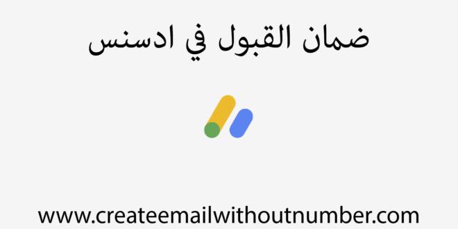 كيفية إنشاء حساب غوغل أدسنس وضمان قبوله 1