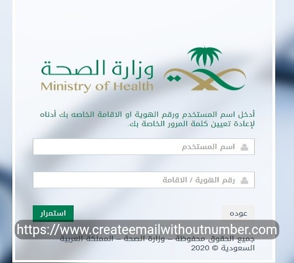 ايميل موظفي وزارة الصحة