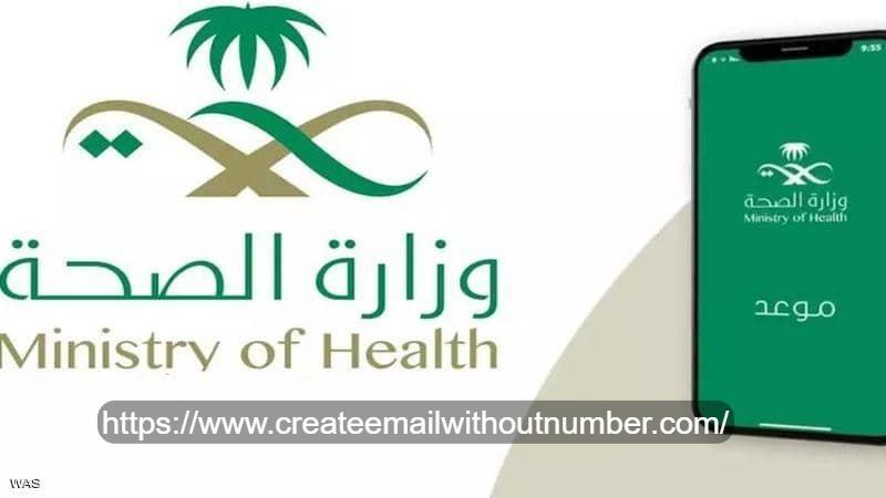 تعرف على كيفية الدخول إلى إيميل وزارة الصحة بسهولة 2