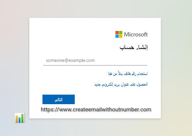 كيفية عمل حساب مايكروسوفت بسهولة 2
