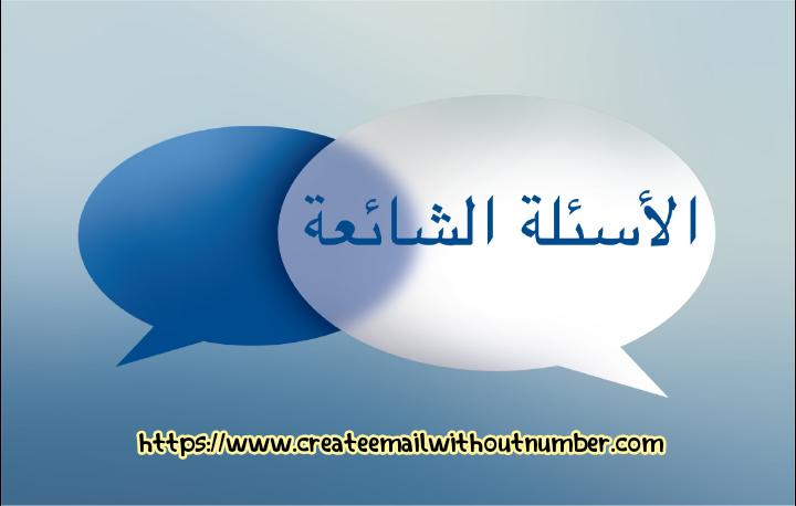 هل تريد الحصول على بريد إلكتروني جاهز وكلمة سر مجانا؟ 1