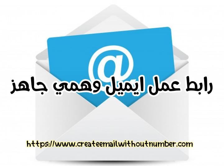 رابط عمل ايميل وهمي temp mail مجانًا 1