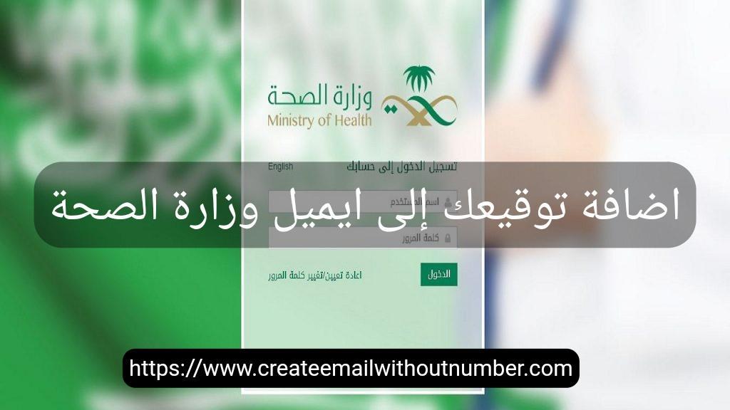 خطوات تغيير كلمة مرور ايميل وزارة الصحة 3
