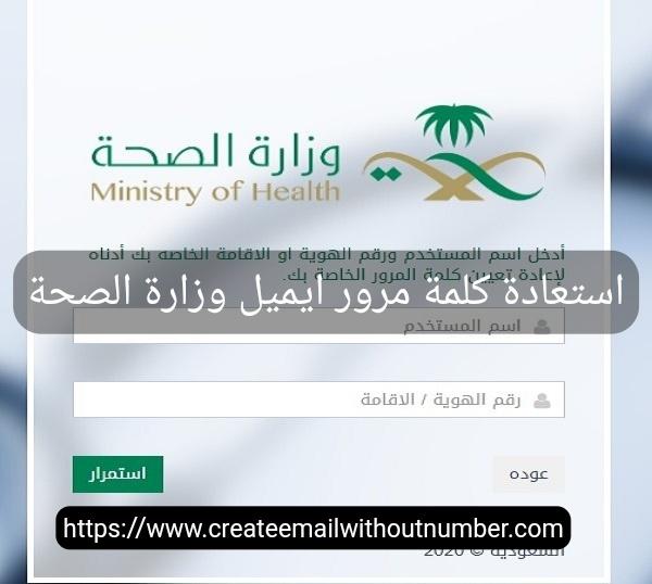 خطوات تغيير كلمة مرور ايميل وزارة الصحة 2