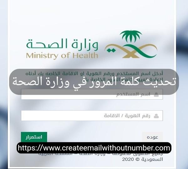 تحديث بيانات ايميل وزارة الصحة