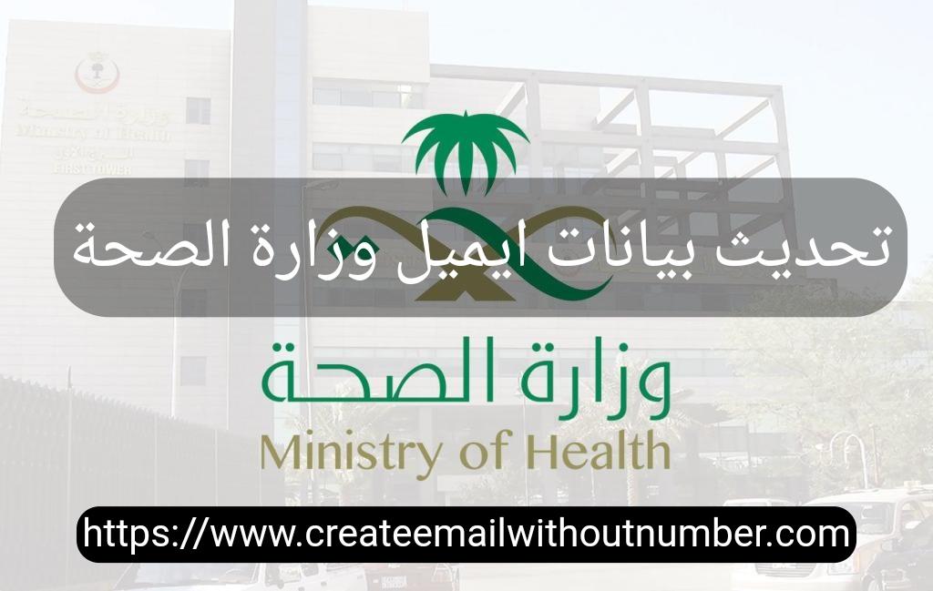 تغيير كلمة مرور ايميل وزارة الصحة
