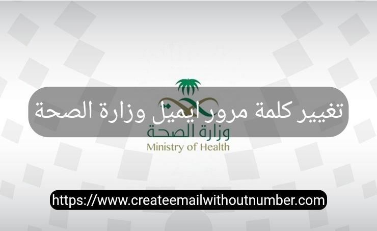 خطوات تغيير كلمة مرور ايميل وزارة الصحة 1