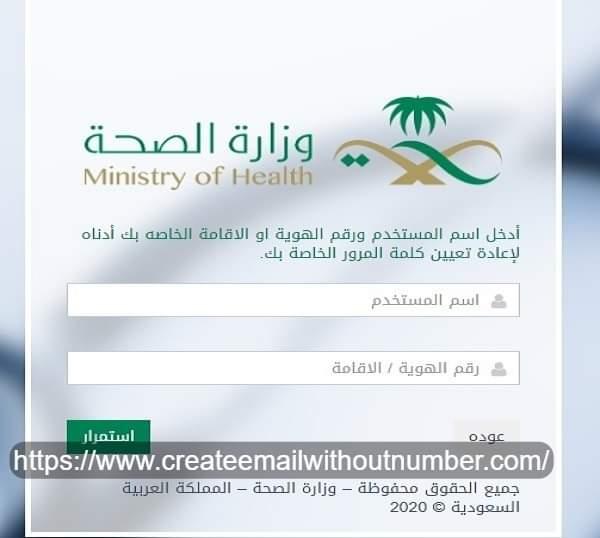 كيفية استعادة كلمة المرور ايميل وزارة الصحة السعودية 1